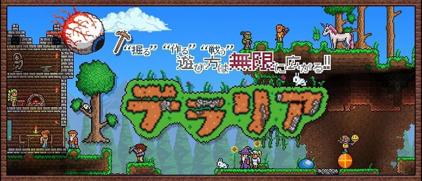 【朗報】Switchに「テラリア」が登場!発売日は2019年12月19日に価格は3,800円(税抜)