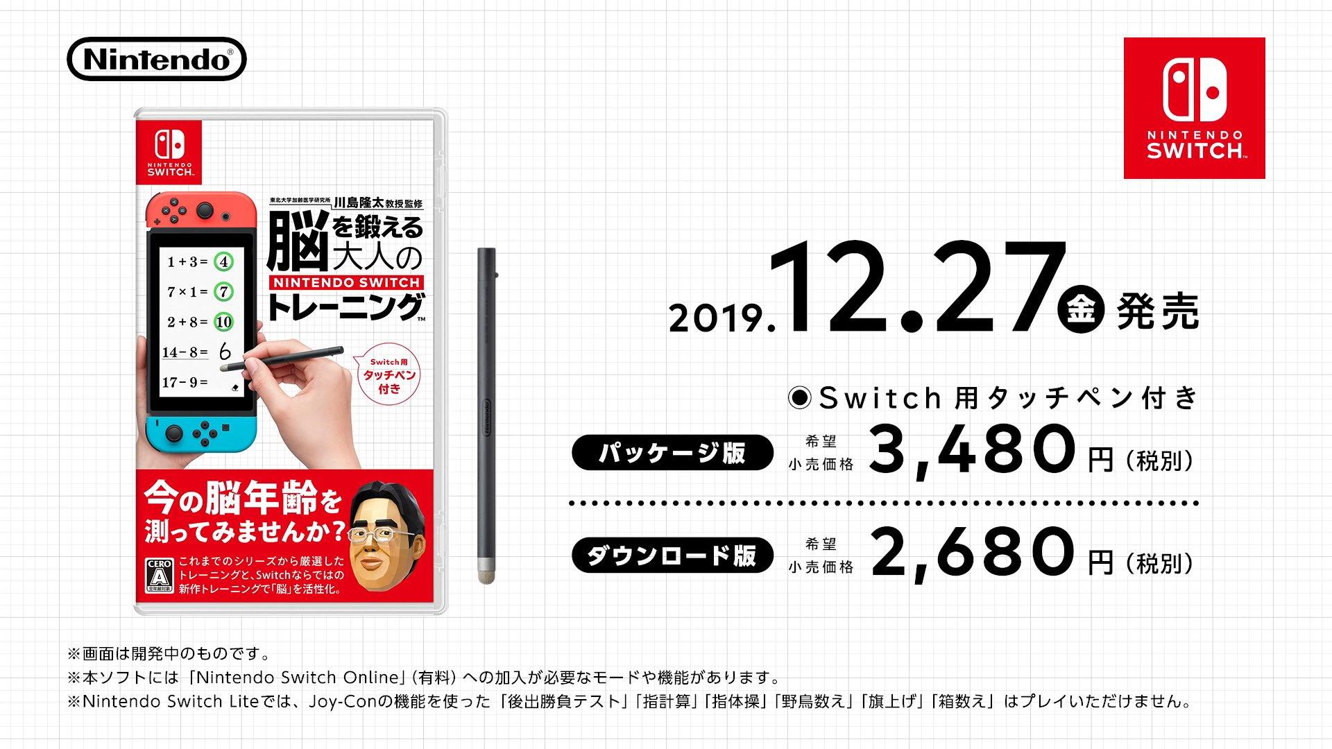 脳を鍛える大人のNintendo Switchトレーニング、12月27日発売決定!!!!!!