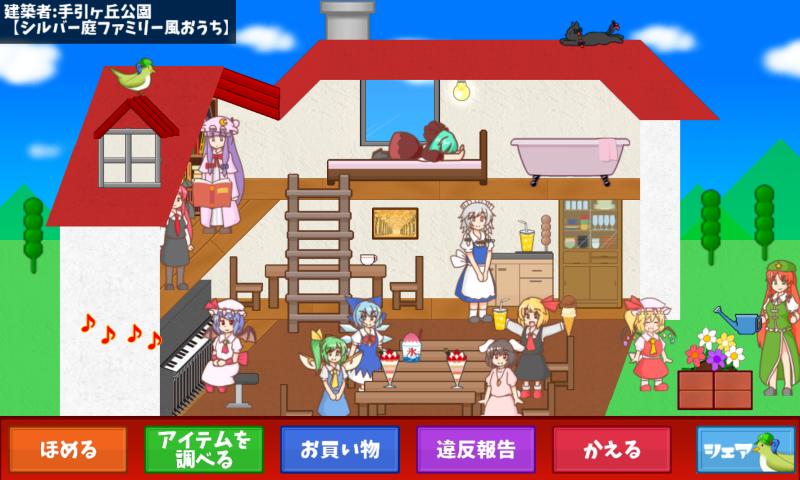 【画像】東方の家作りゲーム、ユーザーのセンスがすごいと話題に!