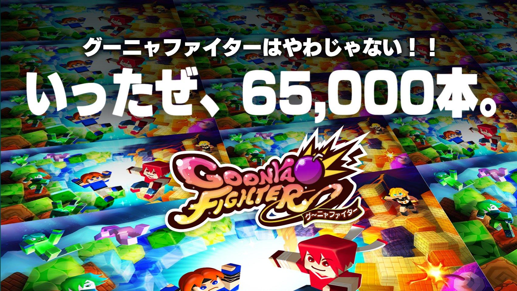 【朗報】グーニャファイター、累計販売本数『65000本』突破!!