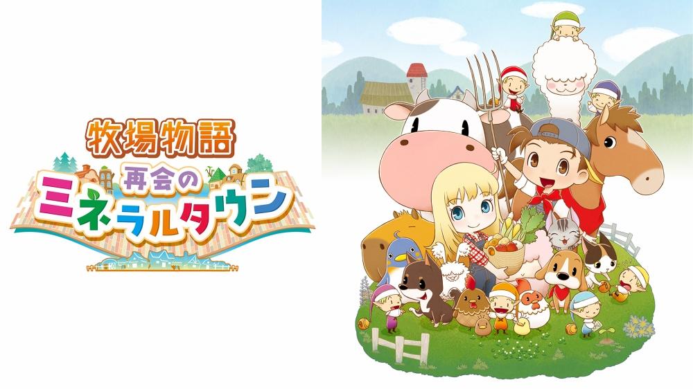 牧場物語 再会のミネラルタウン、PS4/XboxOne向け11月25日に発売決定!