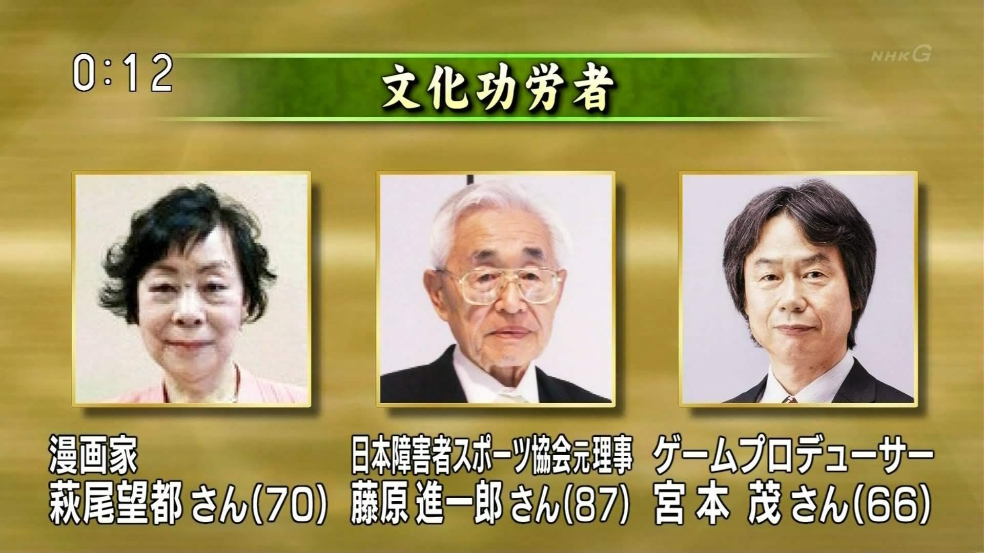 【朗報】任天堂の宮本茂(66)さん、文化功労者受賞!