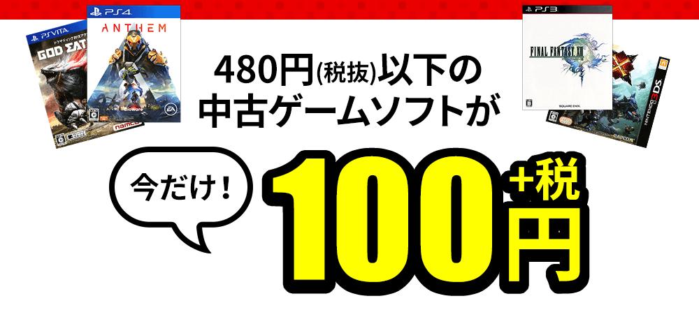 【悲報】今年発売のAnthemさん、100円になってしまう