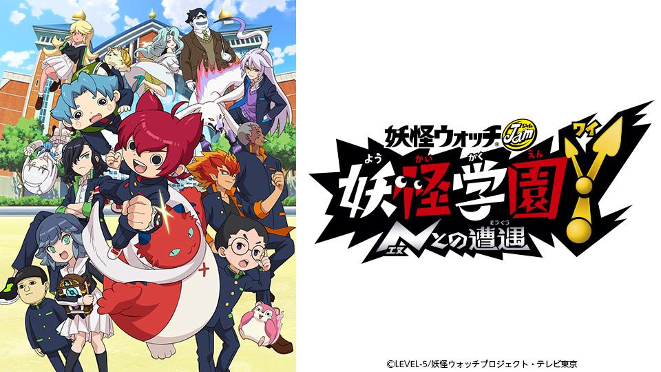 【悲報】レベルファイブ『妖怪学園Y』、Switch版のみ配信日決定!PS4版は未定!!!