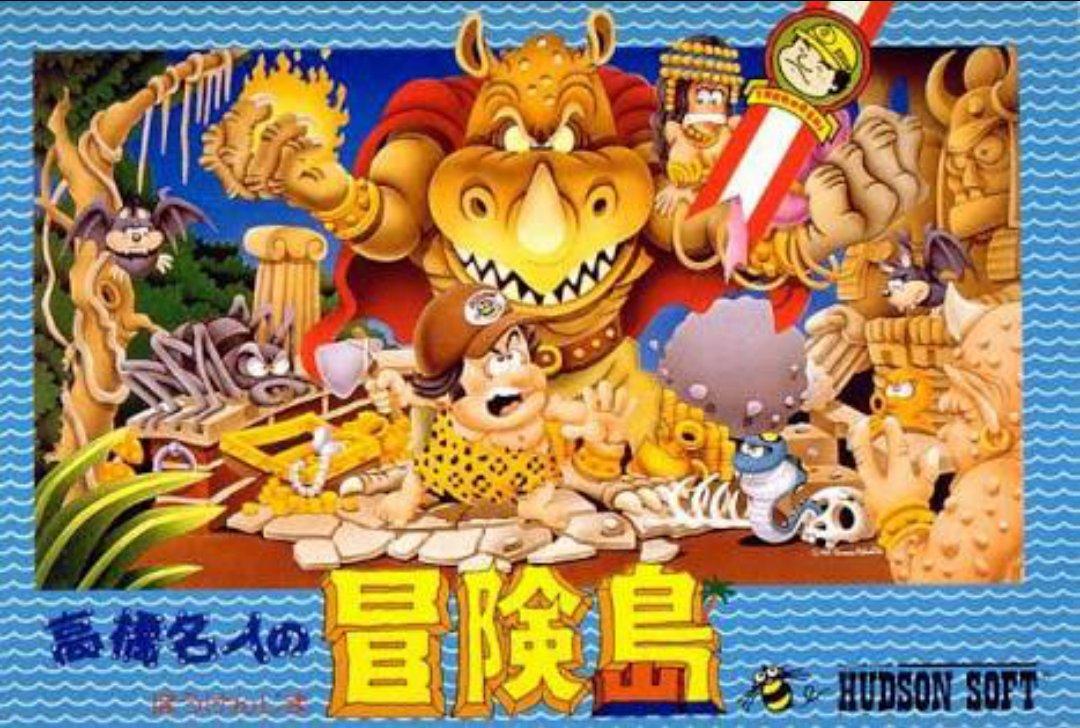 高橋名人の冒険島←これ当時『面白い』と思ってプレイしてた奴居るの?