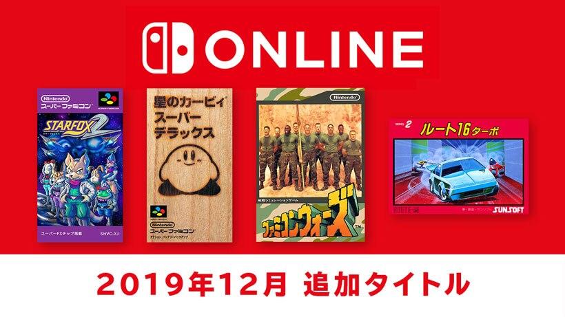 Switchのスーパーファミコン&ファミコンにスターフォックス2など4タイトルが追加!!