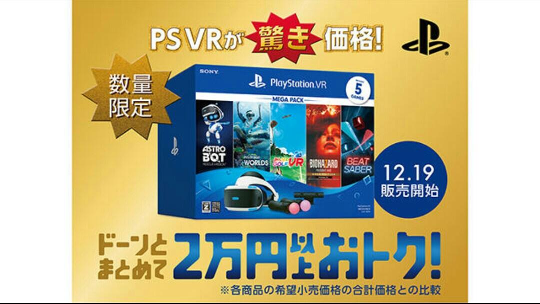 【朗報】PSVR、『ドーンとまとめて』振る舞い!move2本にソフト5本を付けて在庫処分へ