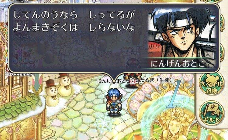 【朗報】ロマサガ3の四魔貴族の読み方、決まる