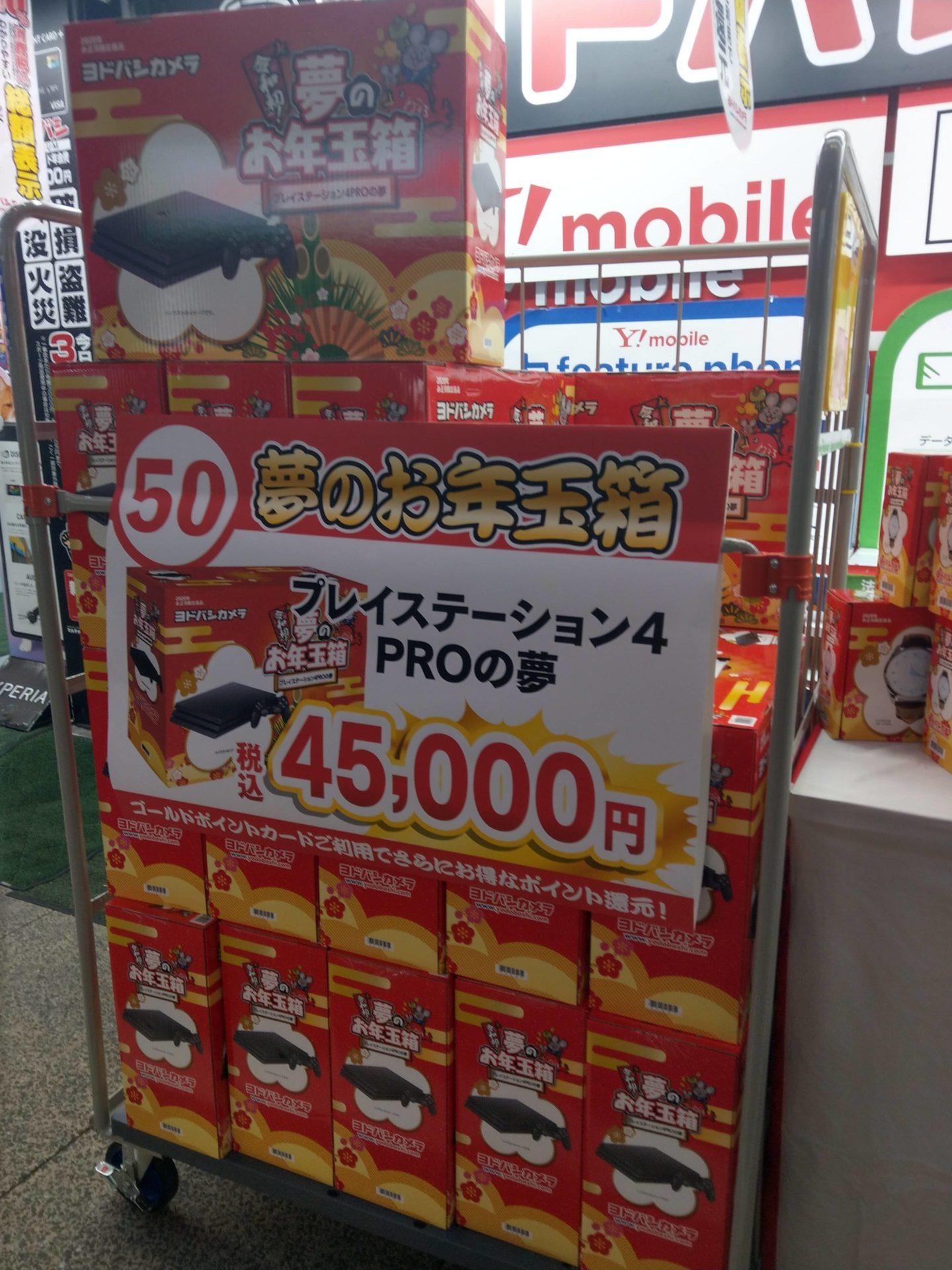 ヨドバシさん、必死に大声で『PS4Proお年玉箱』売っててワロタwww【在庫山積み】
