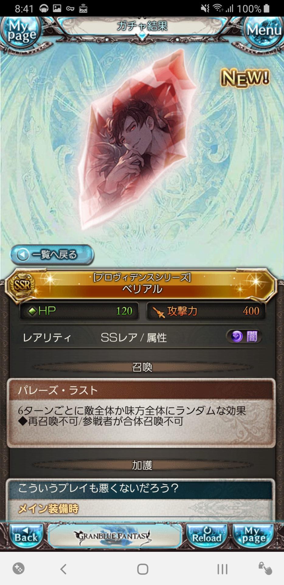 【悲報】グラブルユーザーさん、ガチャで54万円費やすも目的の物がでず大爆死・・・・