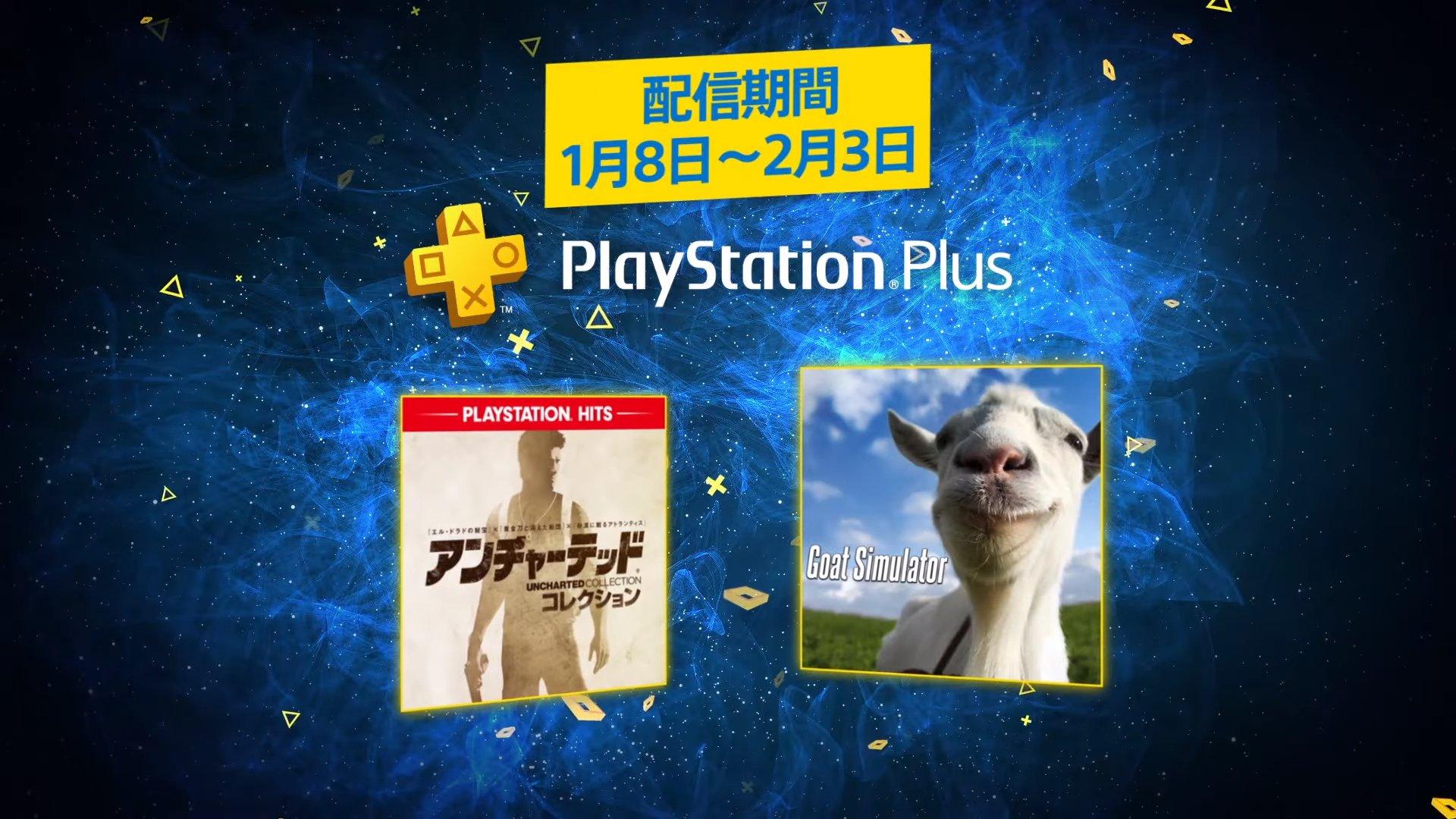 【PS4】2020年1月のフリプ、アンチャコレクションとゴートシミュレーターwwwww