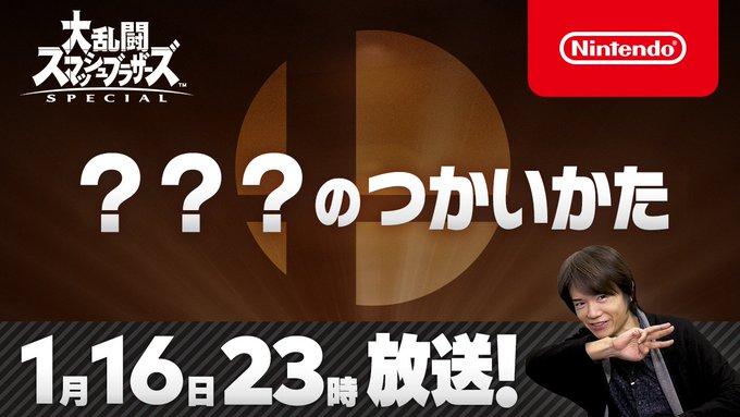 【朗報】スマブラSP、1月16日(木)23時より「? ? ? のつかいかた」放送決定!