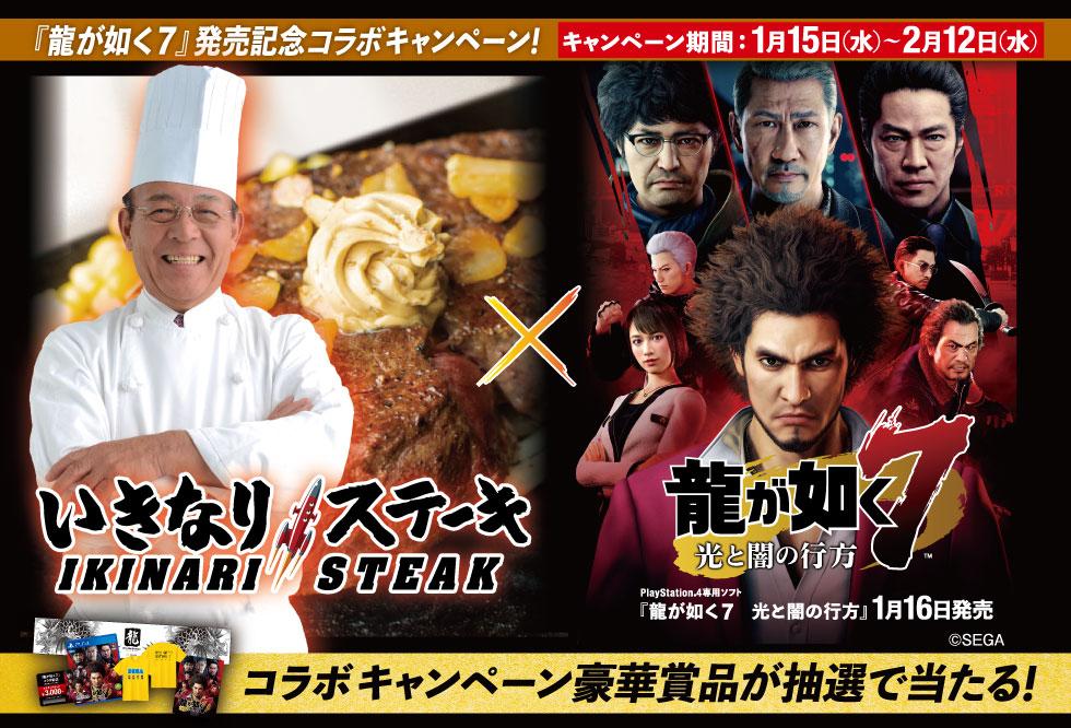 【朗報】あの『龍が如く7』と『いきなりステーキ』が夢のコラボ!!!