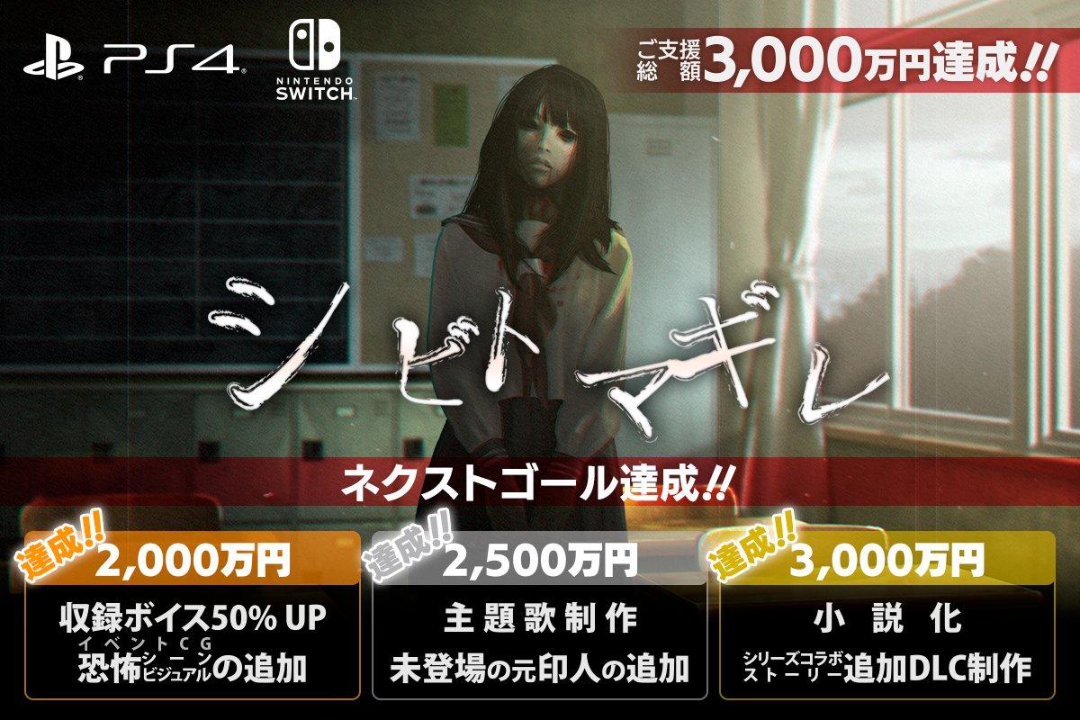 【朗報】エクスペリエンス『シビトマギレ(仮)』、クラウドファンディング最終ゴール3千万円も達成