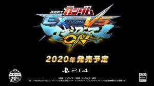 ガンダムゲー最新作、『機動戦士ガンダム エクストリームバーサス マキシブースト ON』PS4独占で2020年発売決定!
