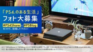 PS公式『PS4のある生活!キャンペーン!自分のPS4部屋を写して公開しよう!』