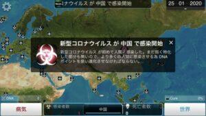 【悲報】中国人さん、ゲーム「Plague Inc」でコロナウィルスを作って遊んでしまう