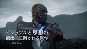 【朗報】SIE「デスストランディング絶賛の声」PVを公開!