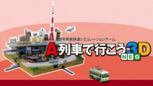 automaton「任天堂系のA列車で行こうは評価が高い」