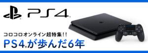 コロコロが「PS4が歩んだ6年間」を超特集!!