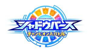 サイゲームス初のSwitch用ソフト『シャドウバース チャンピオンズバトル』2020年発売決定!