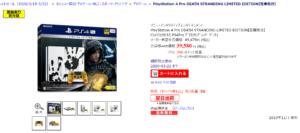 【朗報】2019年GOTY最多賞「デススト」を同梱したPS4 Proさん、1万円引きセール【在庫処分】