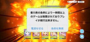 【悲報】香川県、ゲームの途中にゲーム止めろの条例が通知されるwww