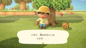 【疑問】どうぶつの森の蜂にさされるとかいうあれ必要なくね?