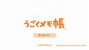 【朗報】うごくメモ帳Switch版が近々配信確定。ピクミン新作やオデッセイ2の情報も