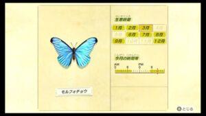 【朗報】あつ森さん、蝶々の作り込みが凄すぎて専門家から褒められてしまう