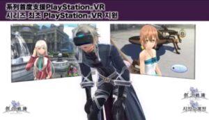 【ゼノブレ死亡】創の軌跡、VR完全対応!VRで広大なフィールドを移動できる次世代RPGになることが確定
