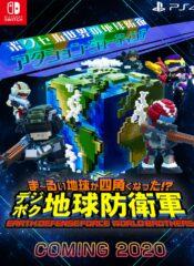 【朗報】PS4/Swichに地球防衛軍の新作が登場!