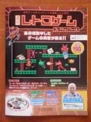 週刊レトロゲームコレクションファイル(初回190円)が創刊される模様
