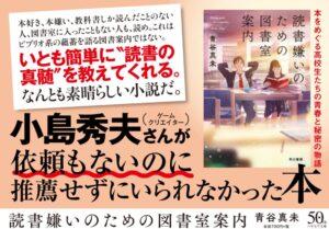 【悲報】小島監督、出版社に頼まれてもいないのに小説の推薦文を送り付けてしまう