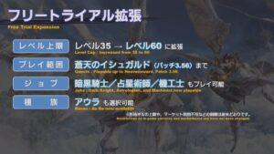 覇権MMOのFF14、無料で遊べるフリートライアルの範囲を大幅拡張!ver3.56まで無料で遊べる大ボリューム