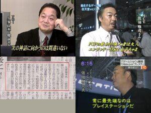 久夛良木氏「ソニーVS任天堂はメディアが作った」
