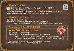 Switch『ゼルダ無双 厄災の黙示録』通常版7920円、限定版16720円のコエテクぼったくり価格!