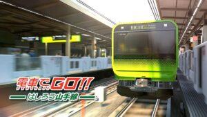 PS4/Switch  電車でGO、12月3日発売決定