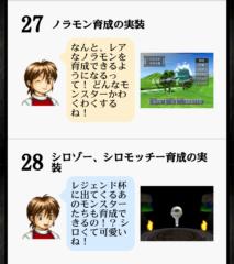 【朗報】移植版モンスターファーム2、ノラモン育成実装