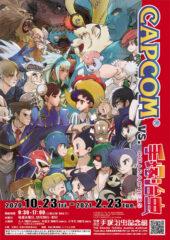 『CAPCOM VS. 手塚治虫』発表