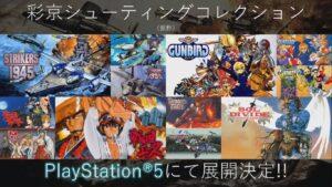 【PS5独占】彩京シューティングコレクションが発売決定!