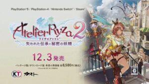 PS5『ライザのアトリエ2』12月3日に発売決定!