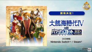 【朗報】大航海時代4HDver.【Switch/Steam】