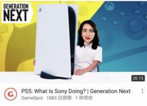 SIE「液体金属が無ければ、PS5は更に筐体が大きく、高価で、ファンの音も大きくなっていた」