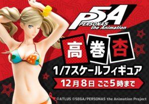 【朗報】ペルソナ5のメインヒロイン高巻杏さんのえちえちすぎるフィギュアが発売決定