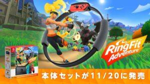 「Nintendo Switch リングフィットアドベンチャー セット」発売キタ━━━━(゚∀゚)━━━━!!
