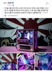 AMDさん、宣伝画像に旭日旗を使用!韓国人はPS5とXBOXが買えなくなってしまう・・・