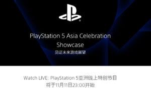 PlayStation5 Showcase 2020.11.11 23時~放送決定!ロンチ記念でサプライズ新作発表か