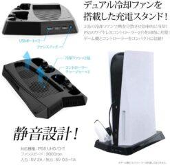 【超朗報】これで解決!PS5冷却装置が続々登場!