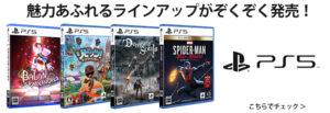 【朗報】今後PS5のソフトが発売されなくても問題ない事が判明